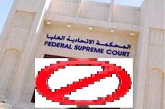 خهڵكى كوردستان دژ بهبڕيارى دادگاى فيدراڵى عێراق دفاع لهبريارى سهربهخۆيى دهكهن