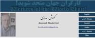 سایتی کۆرشی مودهڕسی (فارسی، عربی، کوردی)